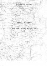 המצפים בגליל: סקר וממצאים עיקריים, אביב 1982