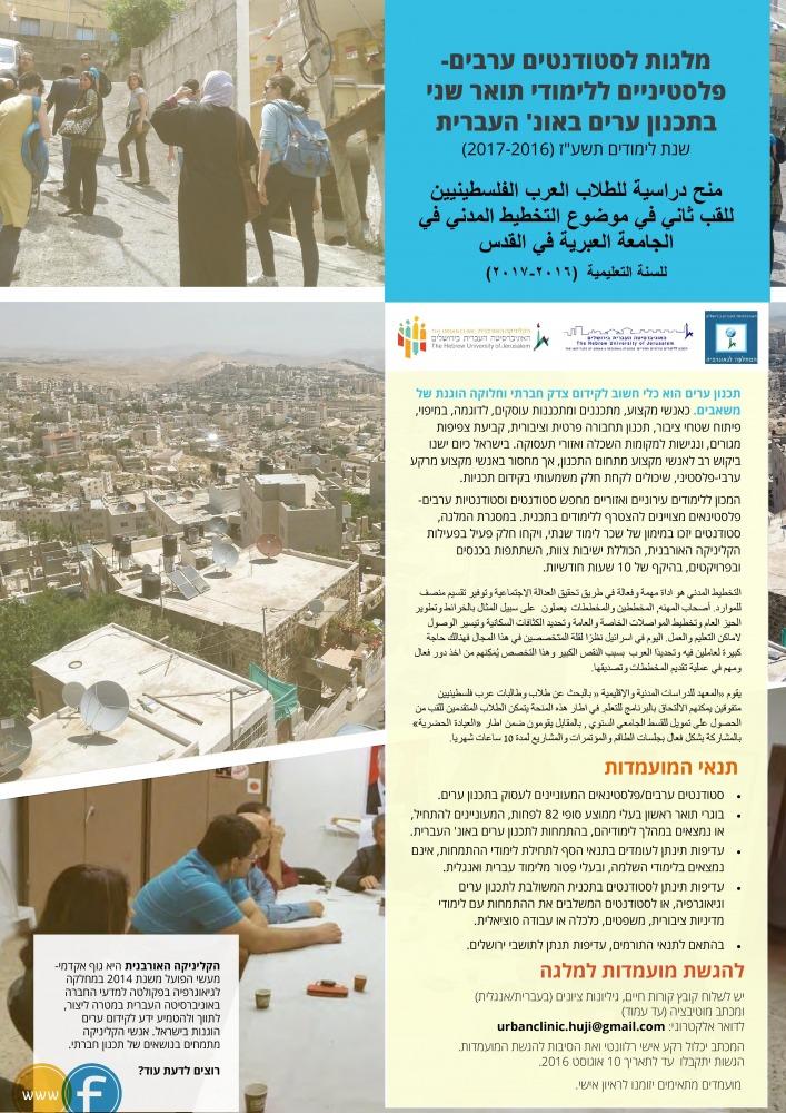 קול קורא מלגות תכנון חברה ערבית